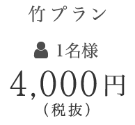 4,000円(税抜)