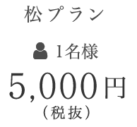 5,000円(税抜)