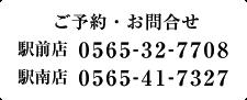 駅前店 TEL 0565-32-7708 駅南店 TEL 0565-41-7327